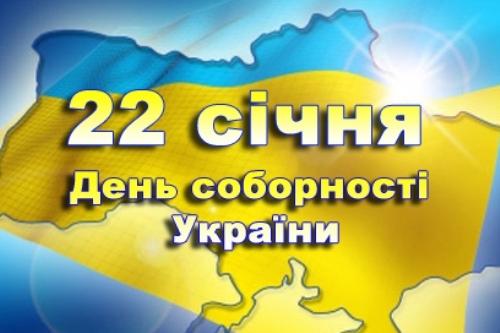 День Соборності України - школа №9