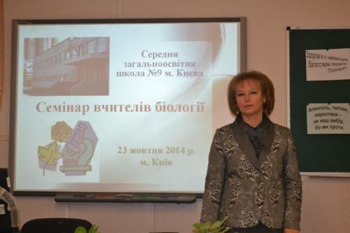 Міський семінар для вчителів біології - школа №9
